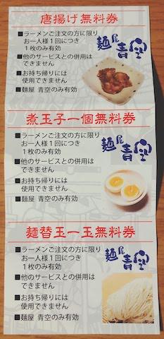 麺屋青空のサービス券