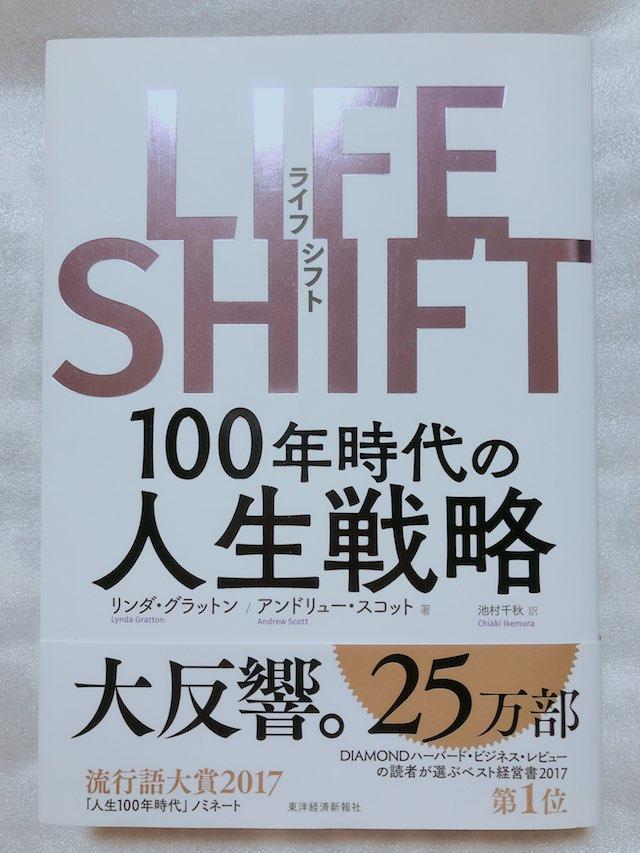 100年時代の人生戦略LIfe-Shift
