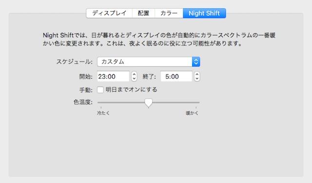 Macの環境設定のNightShift