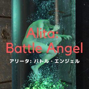 アリータ: バトル・エンジェル(Alita Battle Angel)