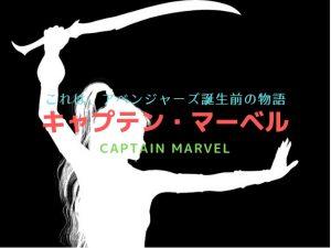 キャプテン・マーベル (映画)