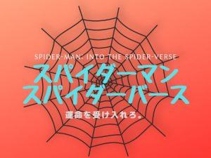 映画スパイダーマン: スパイダーバース(Spider-Man: Into the Spider-Verse)