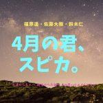 映画「4月の君、スピカ。(あらすじ)」友情と恋敵が交差する?!