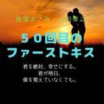 長澤まさみの50回目のファーストキス