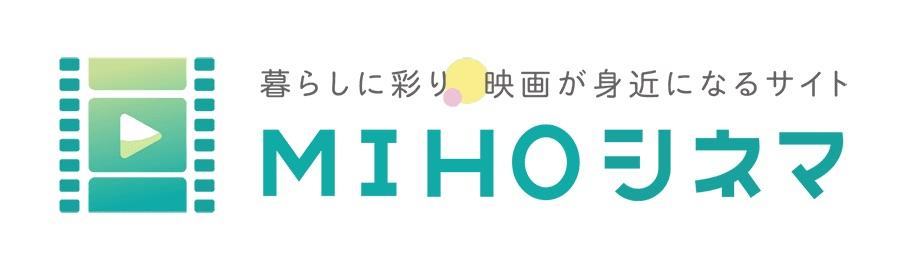 MIHOシネマの紹介