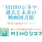 MIHOシネマのタイトル