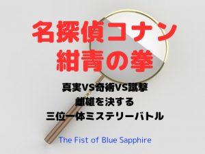映画「名探偵コナン 紺青の拳」コナンと怪盗キッドが力をあわす!?