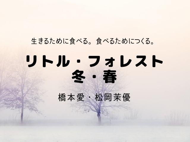 橋本愛のリトル・フォレスト