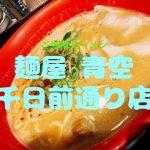 麺屋青空ラーメン