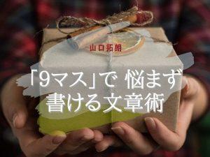 山口拓朗の「9マス」で 悩まず書ける文章術