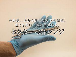 ドクター・ストレンジの手