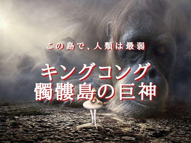 映画のキングコング: 髑髏島の巨神