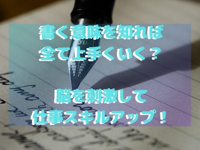 書くことの意味を理解して自分をバージョンアップ