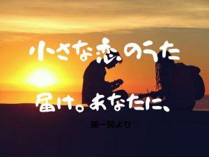 山田杏奈の小さな恋のうた