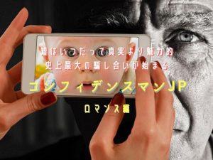 長澤まさみのコンフィデンスマンJP -ロマンス編-