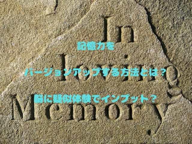 記憶力をバージョンアップ