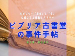 黒木華のビブリア古書堂の事件手帖