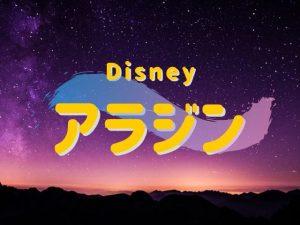 ディズニーのアラジンの実写版