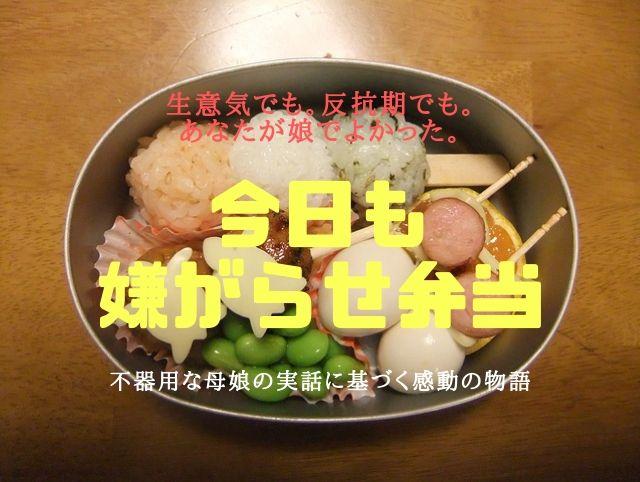 篠原涼子の今日も嫌がらせ弁当