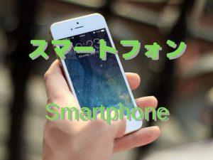 スマートフォンの活用
