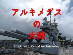 アルキメデスの大戦