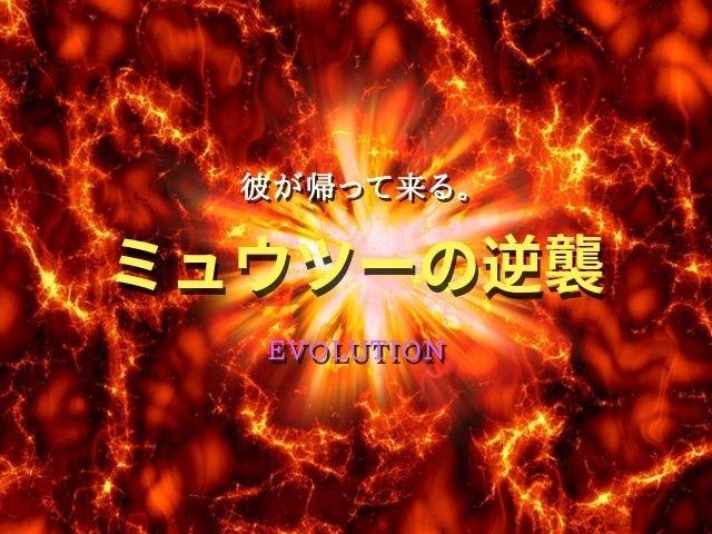 ミュウツーの逆襲 EVOLUTION