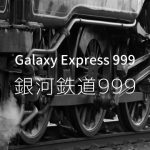 松本零士の銀河鉄道999