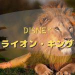 The Lion King(ライオン・キング)