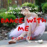 三吉彩花のダンスウィズミー