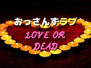 劇場版おっさんずラブ LOVE or DEAD