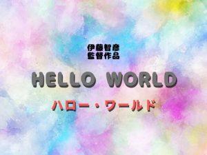 伊藤智彦監督の「HELLO WORLD(ハロー・ワールド)」