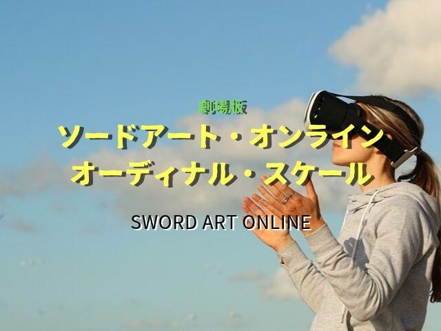劇場版 ソードアート・オンライン(SAO) オーディナル・スケール