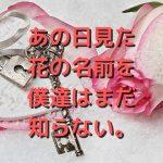 長井龍雪のあの日見た花の名前を僕達はまだ知らない。