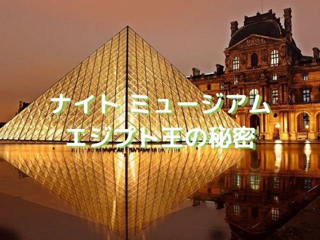 ベン・スティラーの「ナイトミュージアム ミュージアム エジプト王の秘密」