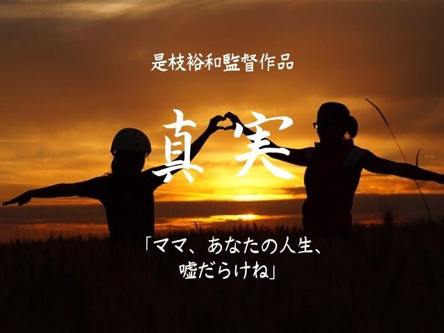是枝裕和監督作品の「真実」