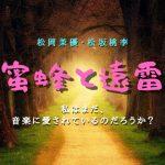 松岡茉優の「蜜蜂と遠雷」