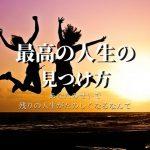 吉永小百合の「最高の人生の見つけ方」