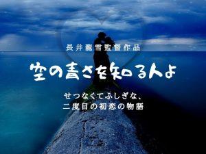長井龍雪の「空の青さを知る人よ」