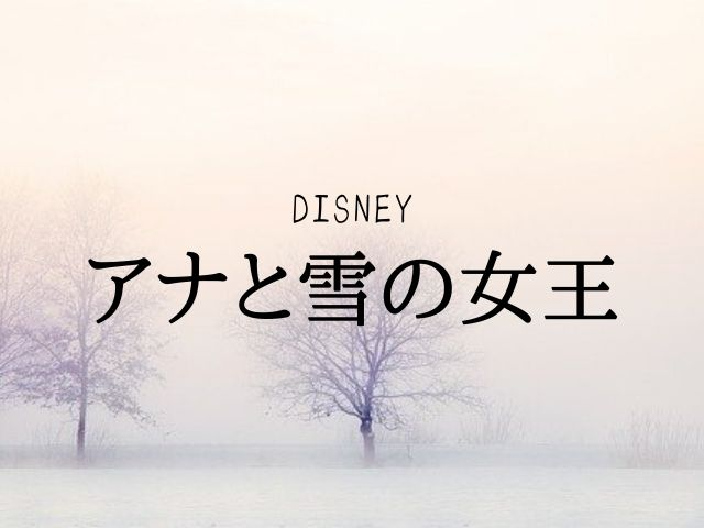DISNEYの「アナと雪の女王」