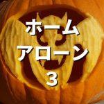 ホーム・アローン3