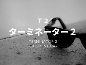 アーノルド・シュワルツェネッガーの「ターミネーター2」