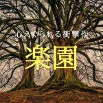 吉田修一の「楽園」