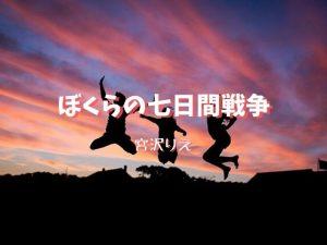 宮沢りえの「ぼくらの七日間戦争」