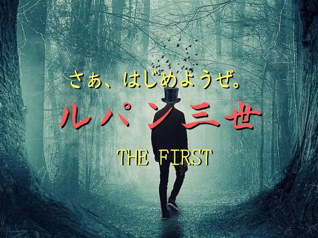 2019年新作の「ルパン三世 THE FIRST」