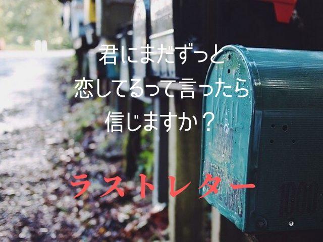 岩井俊二の「ラストレター」
