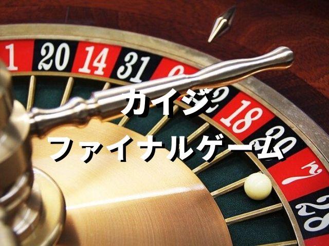 藤原竜也の映画「カイジ3 ファイナルゲーム」