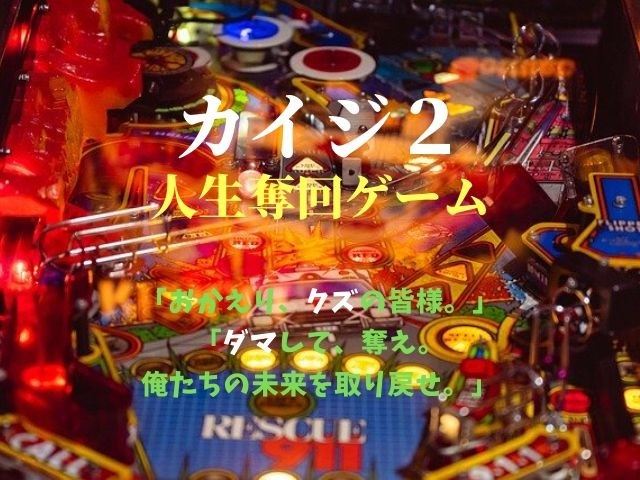 藤原竜也の「カイジ2 人生奪回ゲーム」