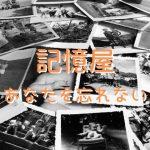 山田涼介の「記憶屋 あなたを忘れない」