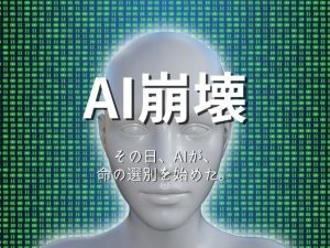 大沢たかおの「AI崩壊」
