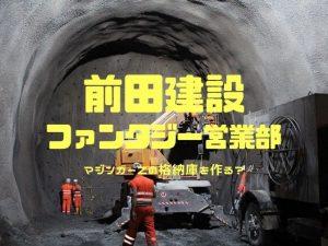 岸井ゆきのの映画「前田建設ファンタジー営業部」